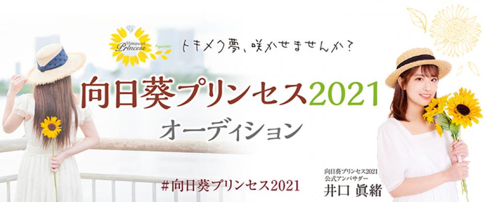 「向日葵プリンセス2021」の全国一斉オーディション開催中!応募締切は6/9まで!2021年の公式アンバサダーは「井口眞緒」