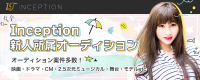 inception所属オーディション2021