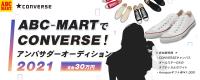 【企業案件】ABC-MARTでCONVERSE!アンバサダーオーディション2021