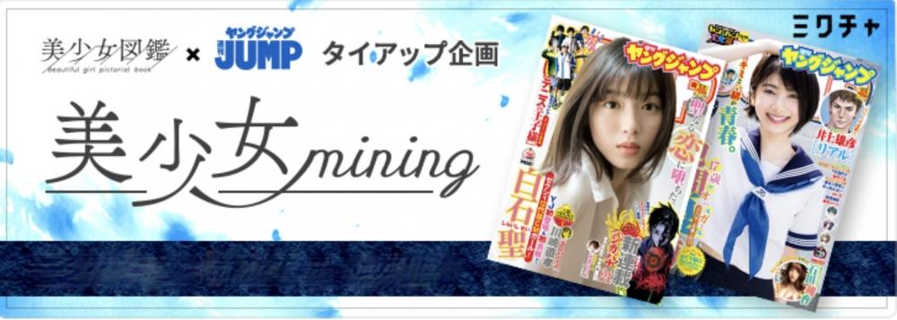 美少女図鑑×ヤンジャンコラボプロジェクト 美少女mining 画像