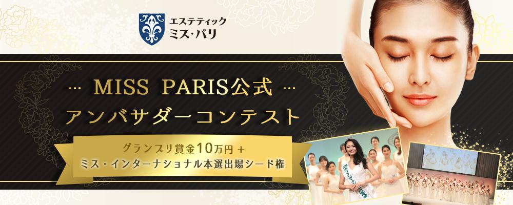 【企業案件】MISS PARIS公式アンバサダーコンテスト 画像