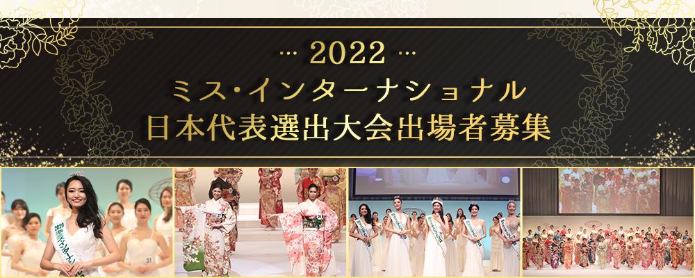 賞金100万円+豪華副賞と様々なキャリアが手に入る!2022ミス・インターナショナル日本代表選出大会出場者募集!
