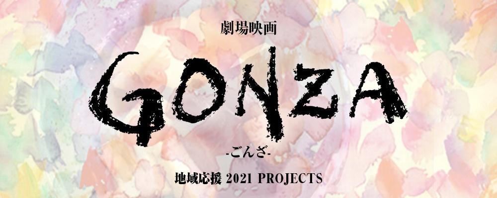 劇場公開映画「GONZA」キャストオーディション(一般枠) 画像