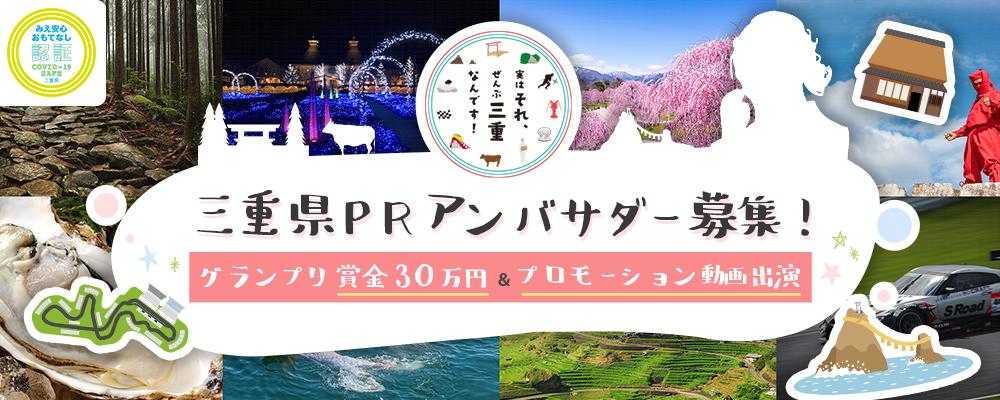 【自治体案件】三重県PRアンバサダーオーディション