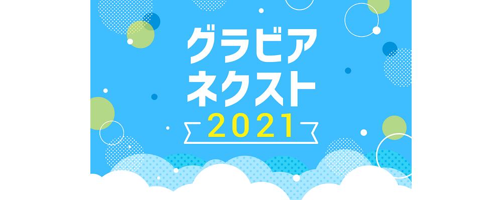 """""""令和のスター""""を探す次世代グラビアアイドルオーディション グラビアネクスト 2021"""