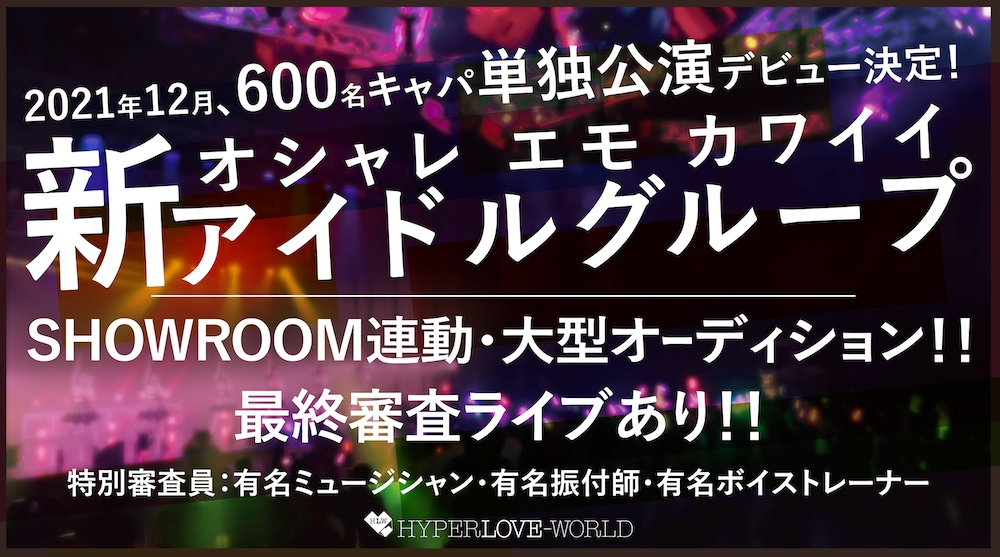 オシャレエモカワイイ新グループ  HLW大型オーディション開催!! 画像
