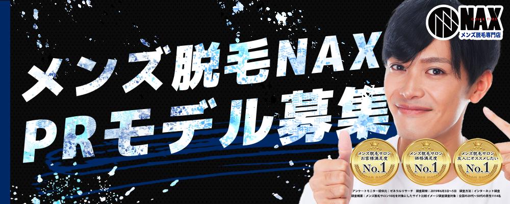 【ギャラ3,000円】メンズ脱毛NAX PRモデル募集