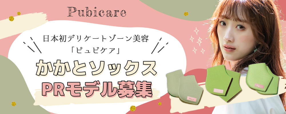 【ギャラ1,000円】「ピュビケア」かかとソックスPRモデル募集