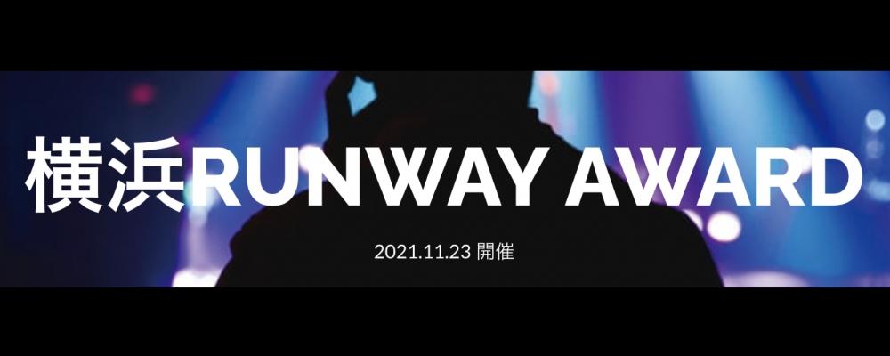 横浜RUNWAY AWARD ファッションモデル出演者募集! 画像