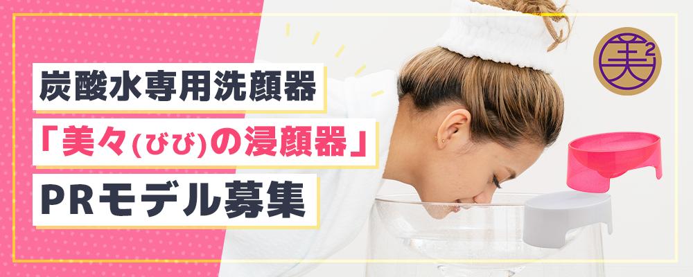 【ギャラ5,000円】炭酸水専用洗顔器「美々(びび)の浸顔器」PRモデル募集