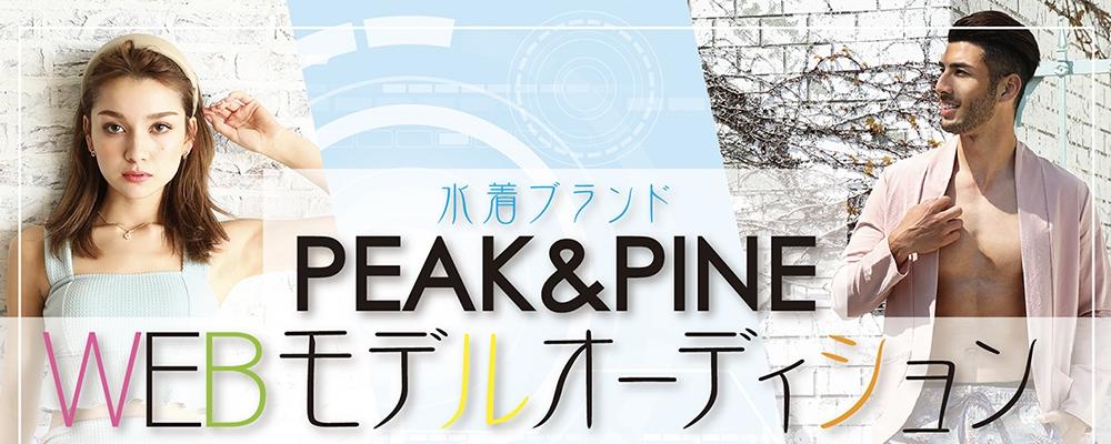 PEAK&PINE WEBモデルオーディション