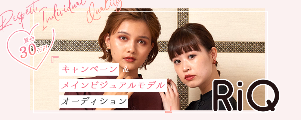 【企業案件】RiQキャンペーン&メインビジュアルモデルオーディション