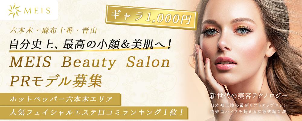 【ギャラ1,000円】<<自分史上、最高の小顔&美肌へ!MEIS Beauty Salon PRモデル募集>>