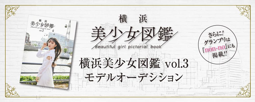 「横浜美少女図鑑」掲載モデルオーディション ーグランプリはnon-noに掲載!ー