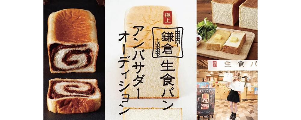 古都 鎌倉発!連日行列完売の生食パン!「極上 鎌倉生食パン」公式アンバサダーオーディション