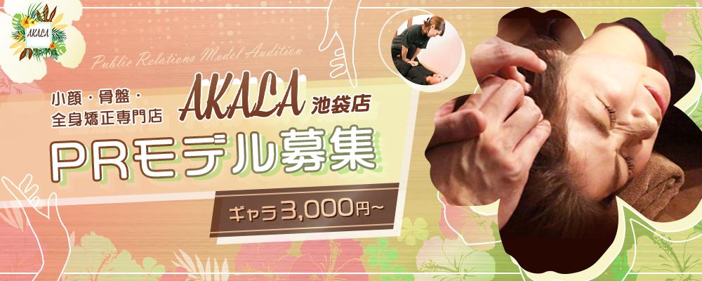 【ギャラ3,000円~】小顔・骨盤・全身矯正専門店「AKALA 池袋店」PRモデル募集(10月度)