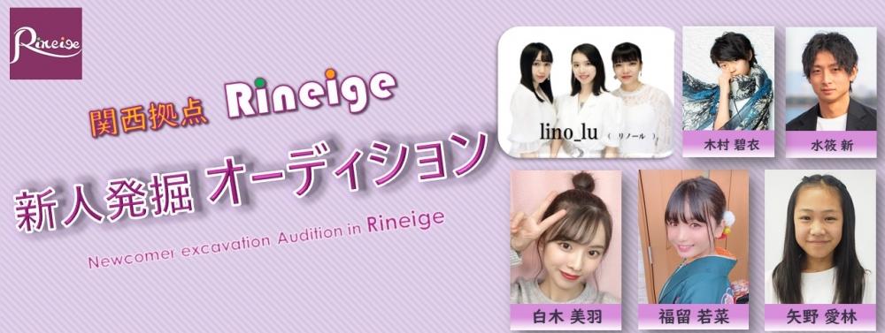 関西拠点の芸能事務所【Rineige production】2021年度秋~新人発掘オーディション!憧れの芸能活動を始めませんか?