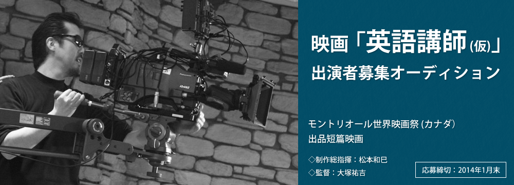 【narrow先行!特別オーディション】短編映画「英語講師(仮)」出演者大募集 ※〆切:1/13(月)