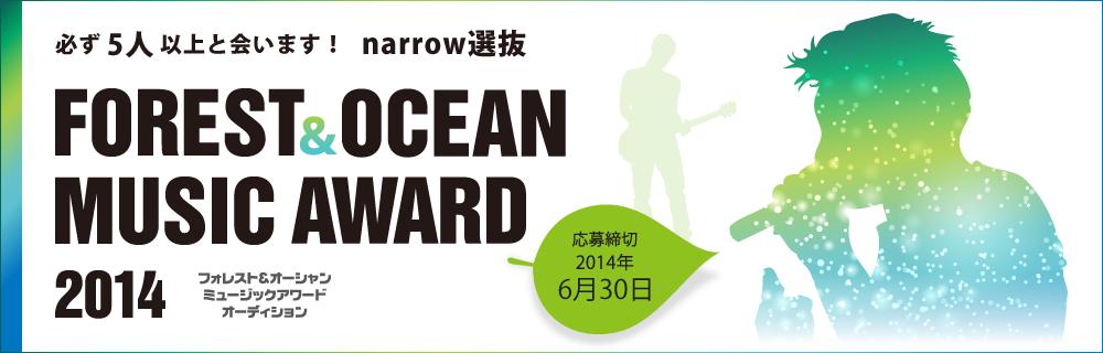 アップフロントワークスが5人以上と必ず会います!narrow選抜『FOREST&OCEAN MUSIC AWARD 2014オーディション』