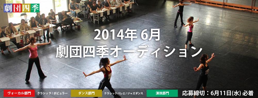 2014年 劇団四季オーディション