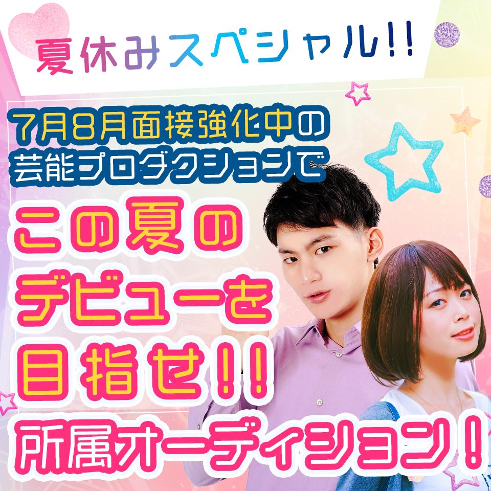 夏休みスペシャル!!7月8月面接強化中の芸能プロダクションでこの夏のデビューを目指せ!!