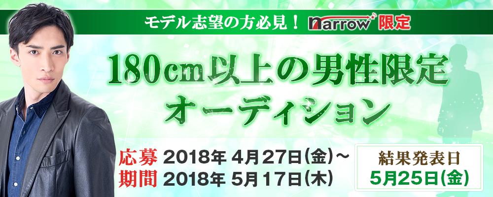 【narrow限定】 180cm以上の男性限定オーディション!