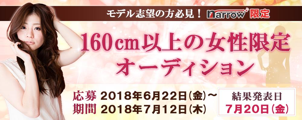 【narrow限定】 160cm以上の女性限定オーディション!