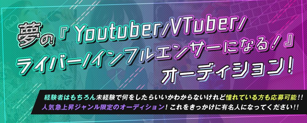 「YouTuber/VTuber/ライバー/インフルエンサーになる!」オーディション!