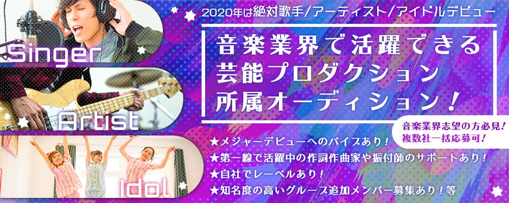 2020年は絶対歌手/アーティスト/アイドルデビュー!音楽業界で活躍できる芸能プロダクション所属オーディション! 画像