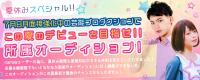 夏休みスペシャル!!7月8月面接強化中の芸能プロダクションでこの夏のデビューを目指せ!!所属オーディション!!