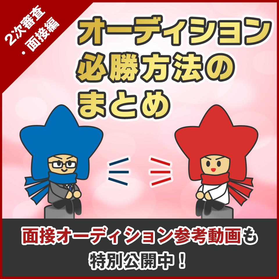 オーディション必勝方法のまとめ ~2次審査・面接編~