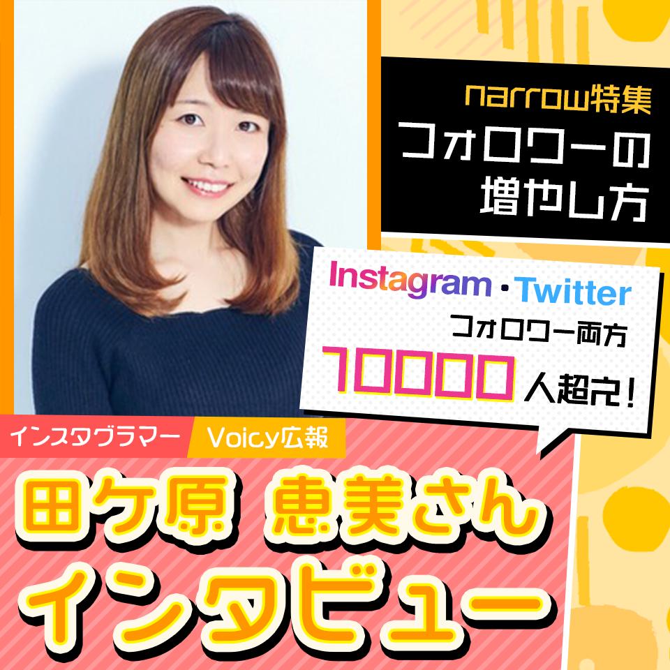 Instagram・Twitterフォロワー10000人超えの多彩女子に聞いたフォロワーの増やし方!田ケ原 恵美さんインタビュー