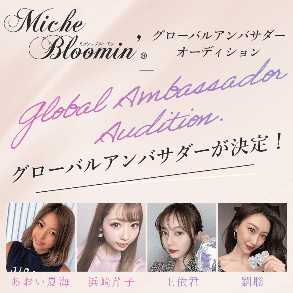 Miche Bloomin' グローバルアンバサダーオーディション「グローバルアンバサダー」発表