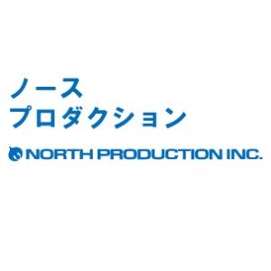 ノースプロダクション