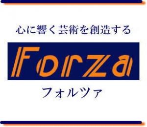 フォルツァ