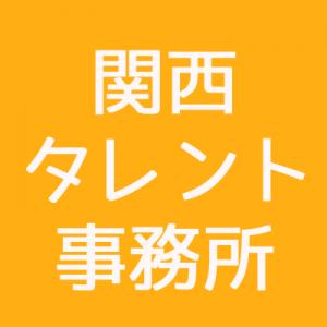 関西タレント事務所(大阪)