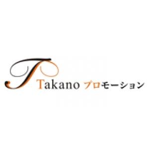 Takanoプロモーション