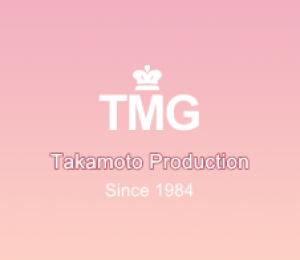 タカモト・プロ