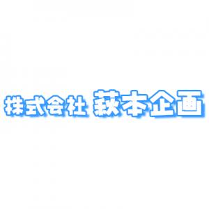 萩本企画|オーディションならna...
