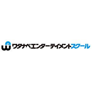 ワタナベエンターテイメントスクールロゴ
