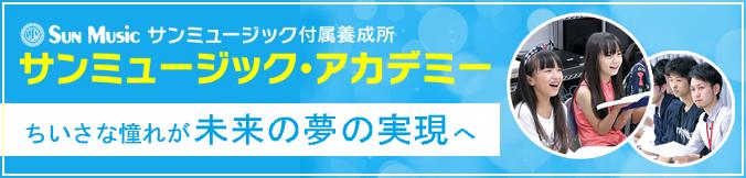 サンミュージック・アカデミーロゴ