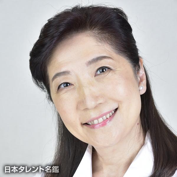 山田 美也子