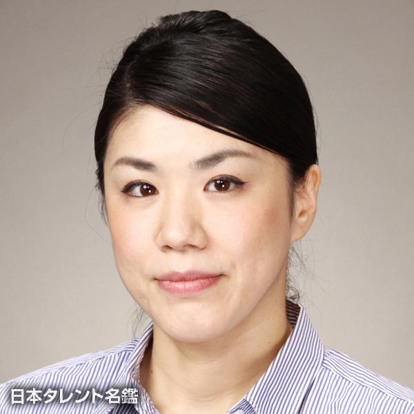 木村 愛子