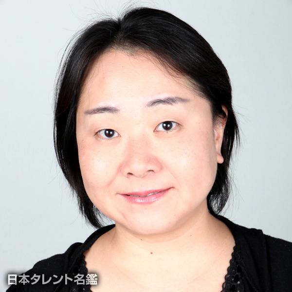 三浦 伸子