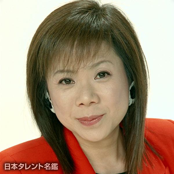 佐東 弘子