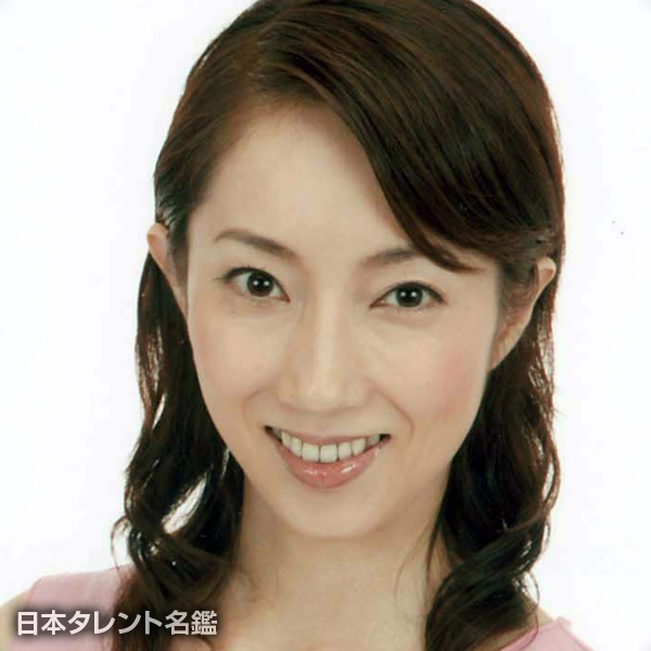山本 亜希子