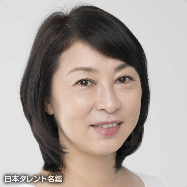 栗田 よう子