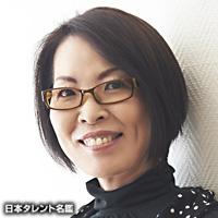 佐田 玲子