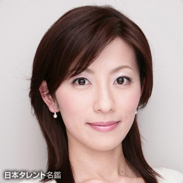 中田 有紀
