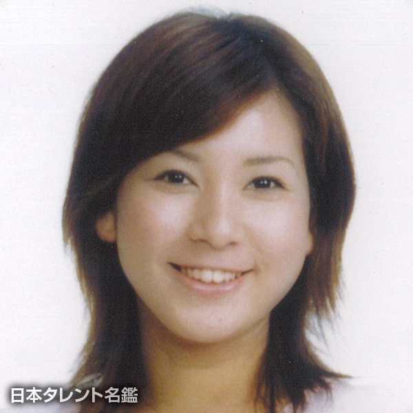 西田 留美